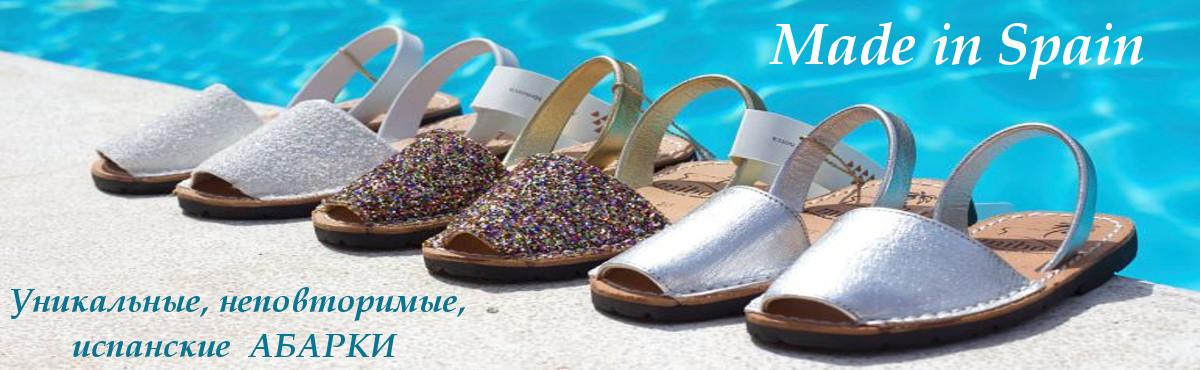 ff7088600 Обувь из Европы ✪ интернет-магазин испанской обуви Elegante Украина ...